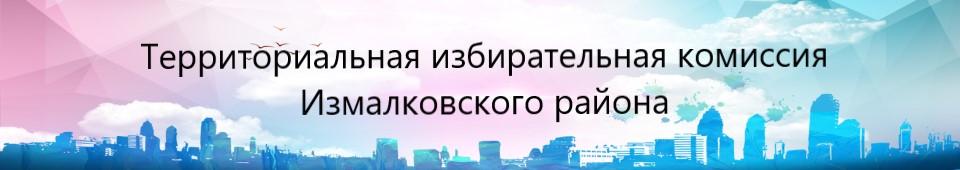 ТИК Измалковского района